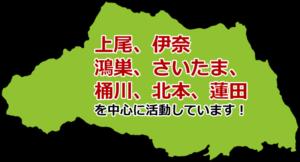 上尾、伊奈、鴻巣、さいたま、桶川、北本、蓮田を中心に活動しています!